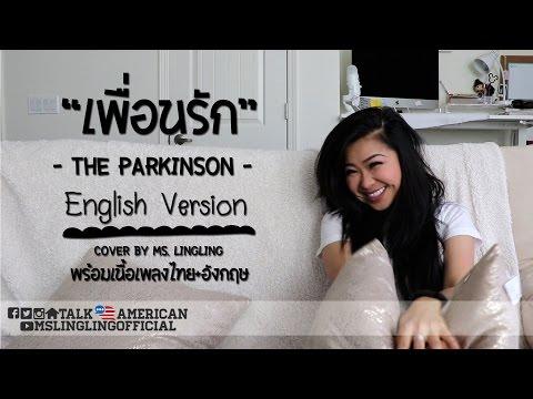เพื่อนรัก - The Parkinson - ENGLISH เวอร์ชั่น [COVER] - by Ms.LingLing