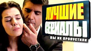 ТОП 5 лучшие турецкие сериалы на русском языке которые вы пропустили