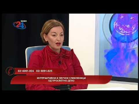 Македонија денес - Интерактивни и звучни сликовници од Просветно дело