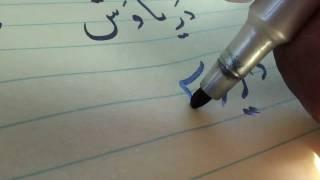 Persian Alphabet -Farsi Arabic Letters- Lesson 11 حروف فارسی  خواندن و نوشتن