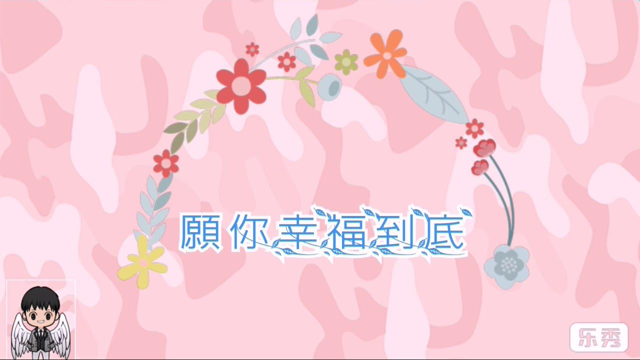 曾詠欣【願你幸福到底】歌詞版-女兵日記女力報到插曲 - YouTube