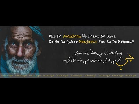 Pashto Poetry Pa Yaad 2017 Ghani Khan Baba With Lyrics ...