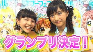 8月26日に横浜で行われた「ちゃおサマーフェスティバル2018」で「ちゃお...