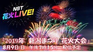 【NST花火Live】2019新潟まつり花火大会 The  Festival Niigata The Fireworks Show