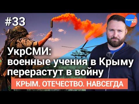 Крым. Отечество. Навсегда