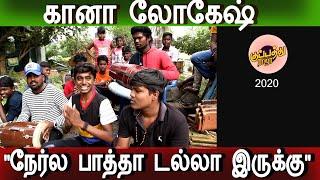 ''நேர்ல பாத்தா டல்லா இருக்கு''   கானா லோகேஷ்   #kuppathuraja 2020   #new song  tamil