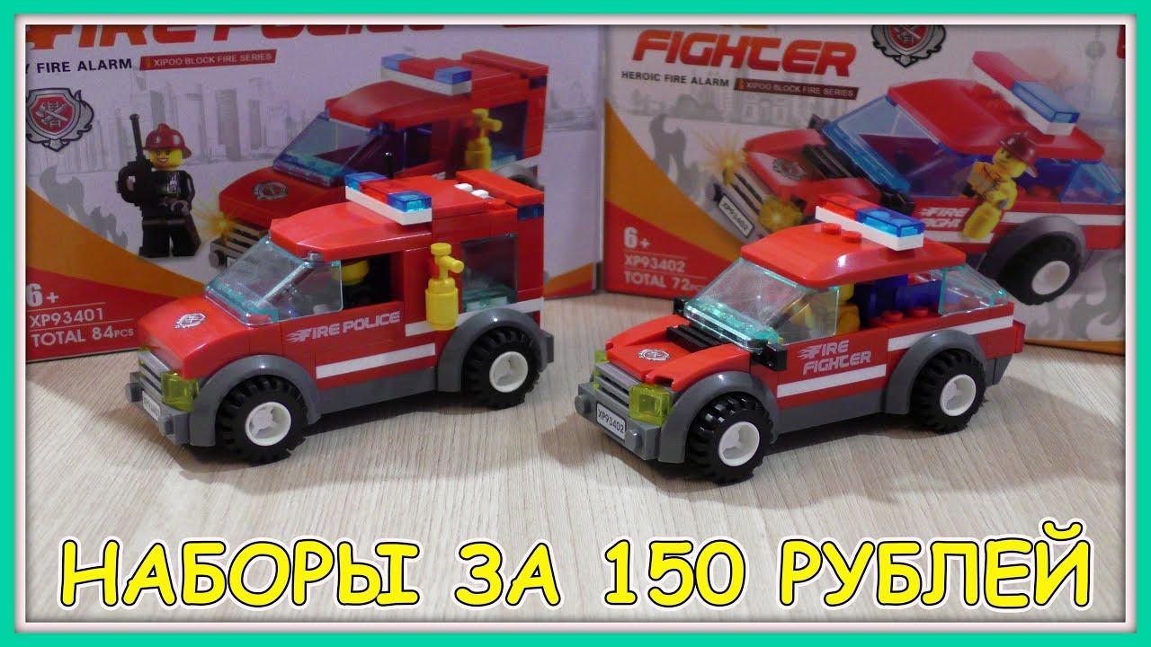 Пожарная полиция  - Китайский конструктор за 150 рублей.