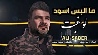علي صابر - ما البس اسود / جديد 2019 ALI SABER