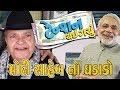 મોદી સાહેબ નો ધડાકો - ARVIND RATHOD | Latest New Gujarati Comedy Movie  | Tension Thai Gayu