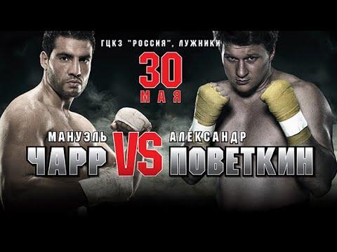 Alexander Povetkin — Manuel Charr |Поветкин —Чар| Нокаут |Полный бой HD |Мир бокса