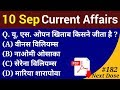 Next Dose #182 | 10 September 2018 Current Affairs | Daily Current Affairs | Current Affair In Hindi