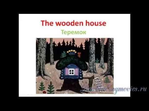Сказка на английском языке Теремок / The wooden house.