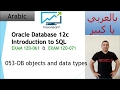 053-Oracle SQL 12c: DB objects and data types