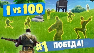 1 ПРОТИВ 100 [Fortnite: Battle Royale]