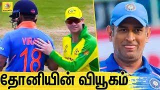 இது தான் தோனியின் வியூகம்   ICC Cricket World Cup 2019, IND Vs AUS 2019 Highlights   Dhoni