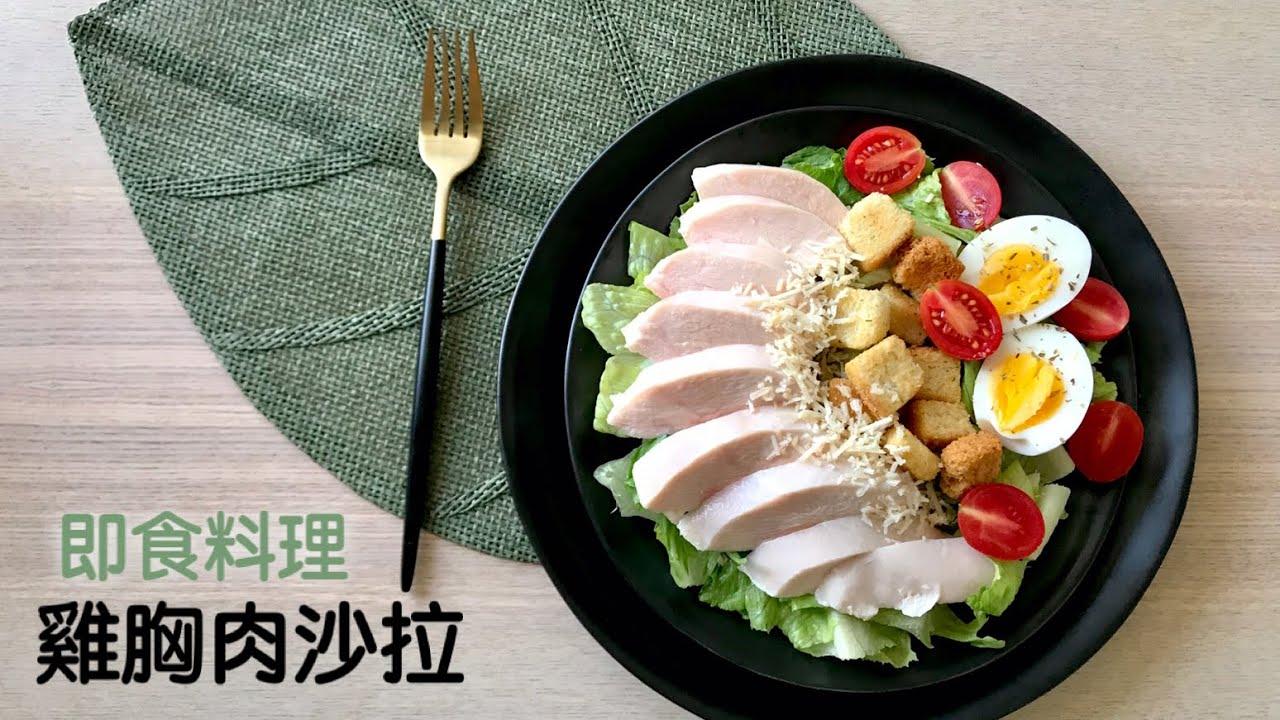 小食9 享受即食料理/雞胸肉沙拉【狂想手創】319 - YouTube
