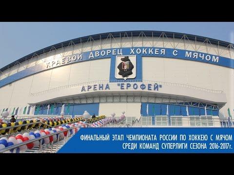 Чемпионат России по хоккею с мячом: Байкал-Энергия - Водник