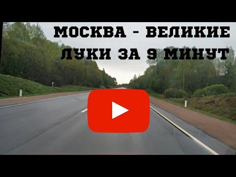 Москва - Великие Луки по Новорижскому шоссе за 9 минут Time Lapse