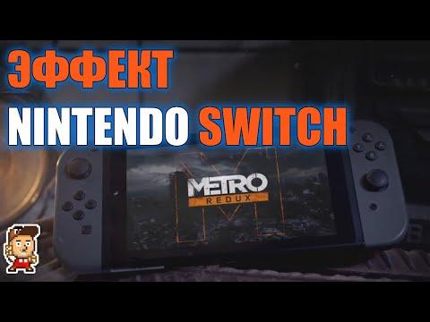 Эффект Nintendo Switch: Metro Redux, Bioshock, и может быть... (экспресс-новости)