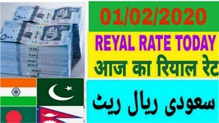 Today Saudi Riyal Rate | India pakistan Bangladesh Nepal Saudi Riyal rate | Today Saudi riyal