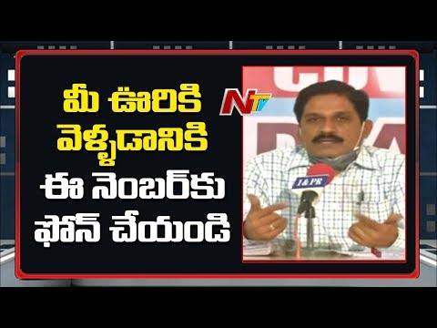 మన వాళ్ళను రప్పిస్తాం: AP Transportation Department Chief Secretary Krishna Babu | NTV