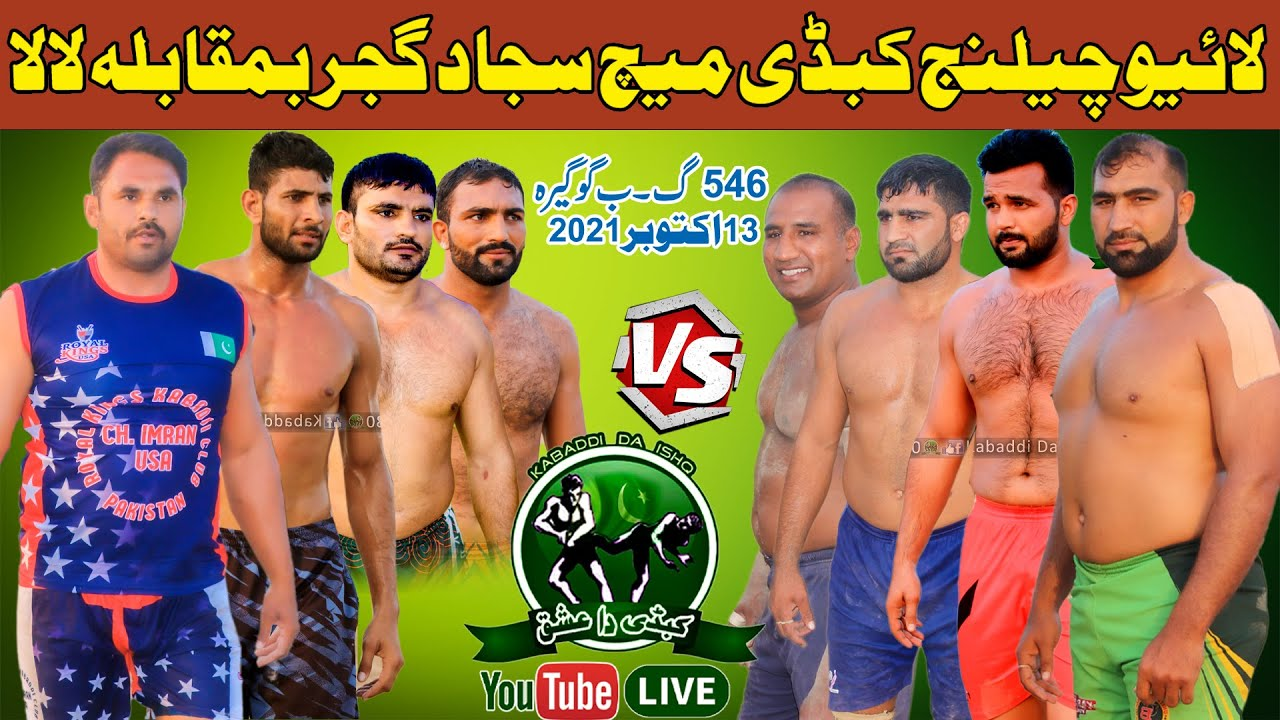 Download 🔴LIVE 546 Gogera Open Kabaddi Match Sajjad Gujjar 🆚 Lala 13 October 2021