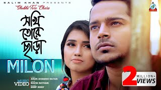 Milon - Shokhi Tore Chara | সখি তোরে ছাড়া | New Bangla Music Video 2018 | Sangeeta Exclusive
