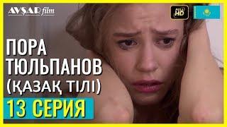 Пора тюльпанов 13 серия Қазақ тілі