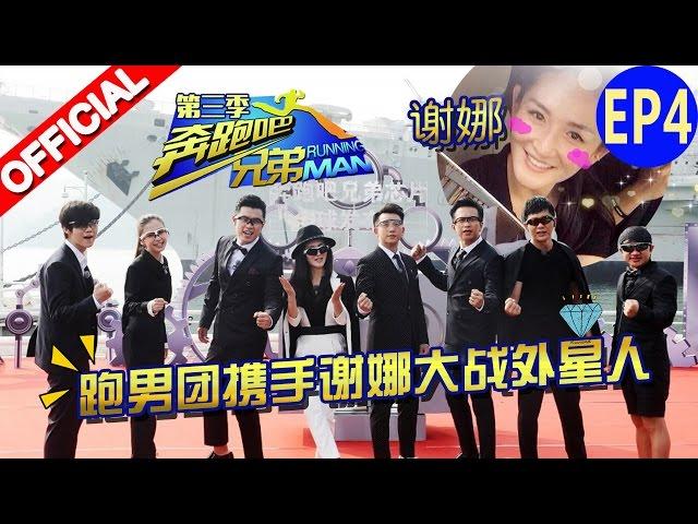 【FULL】跑男团携手谢娜大战外星人 《奔跑吧兄弟3》Running Man S3 EP4 20151120 [浙江卫视官方HD]