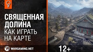World of Tanks. Гайд по карте - Священная долина