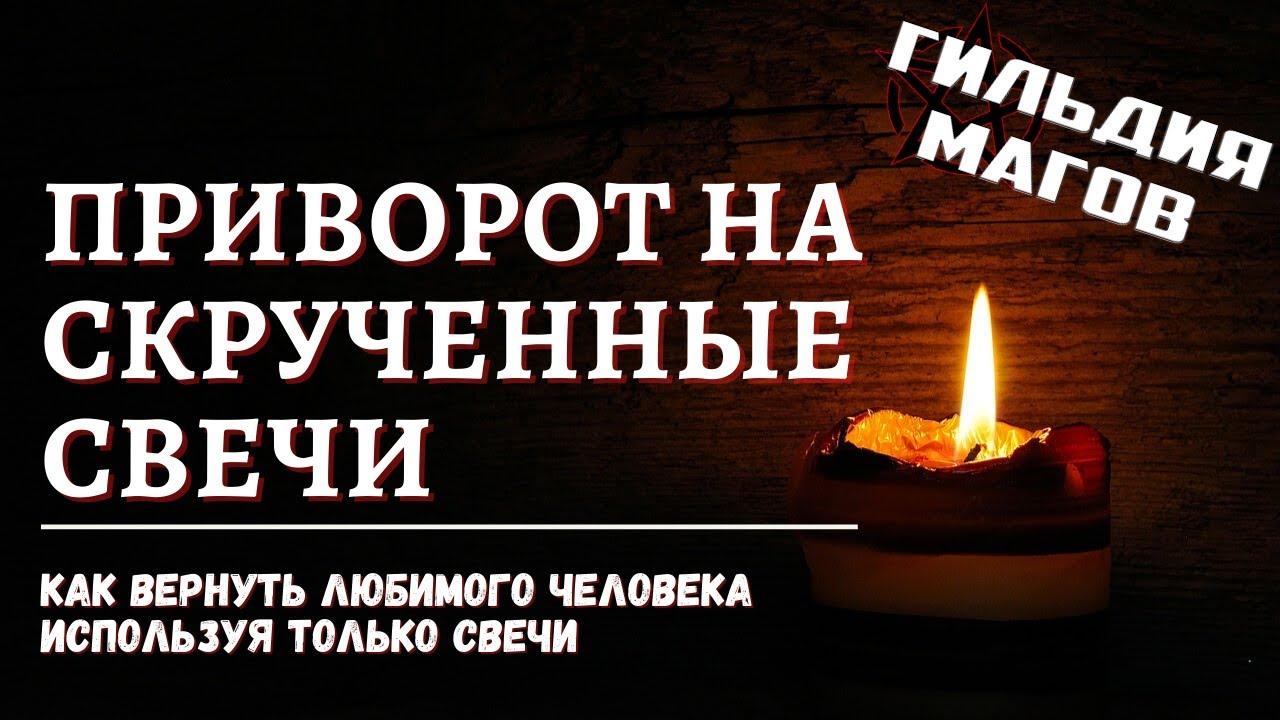 Приворот на скрученные свечи - как правильно сделать