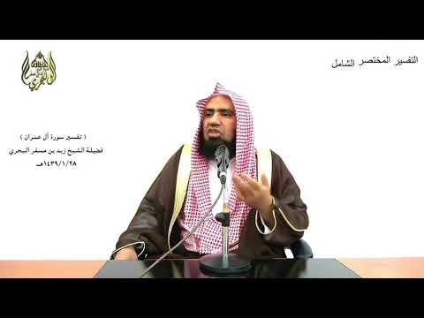 الشيخ زيد البحري التفسير المختصر الشامل  ( كيف يهدي الله قوما كفروا  ...  ) آل عمران الآية (86)