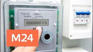 Установка счетчиков-автоматов станет обязательной - Москва 24(, 2018-05-17T09:20:01.000Z)