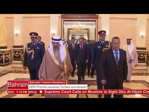 البحرين : Bahrain English News Bulletins 20-08-2017