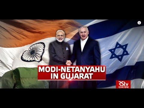 Special Programme : Modi - Netanyahu in Gujarat (Part 02)