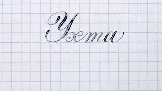 Город Ухта - как красиво писать название.