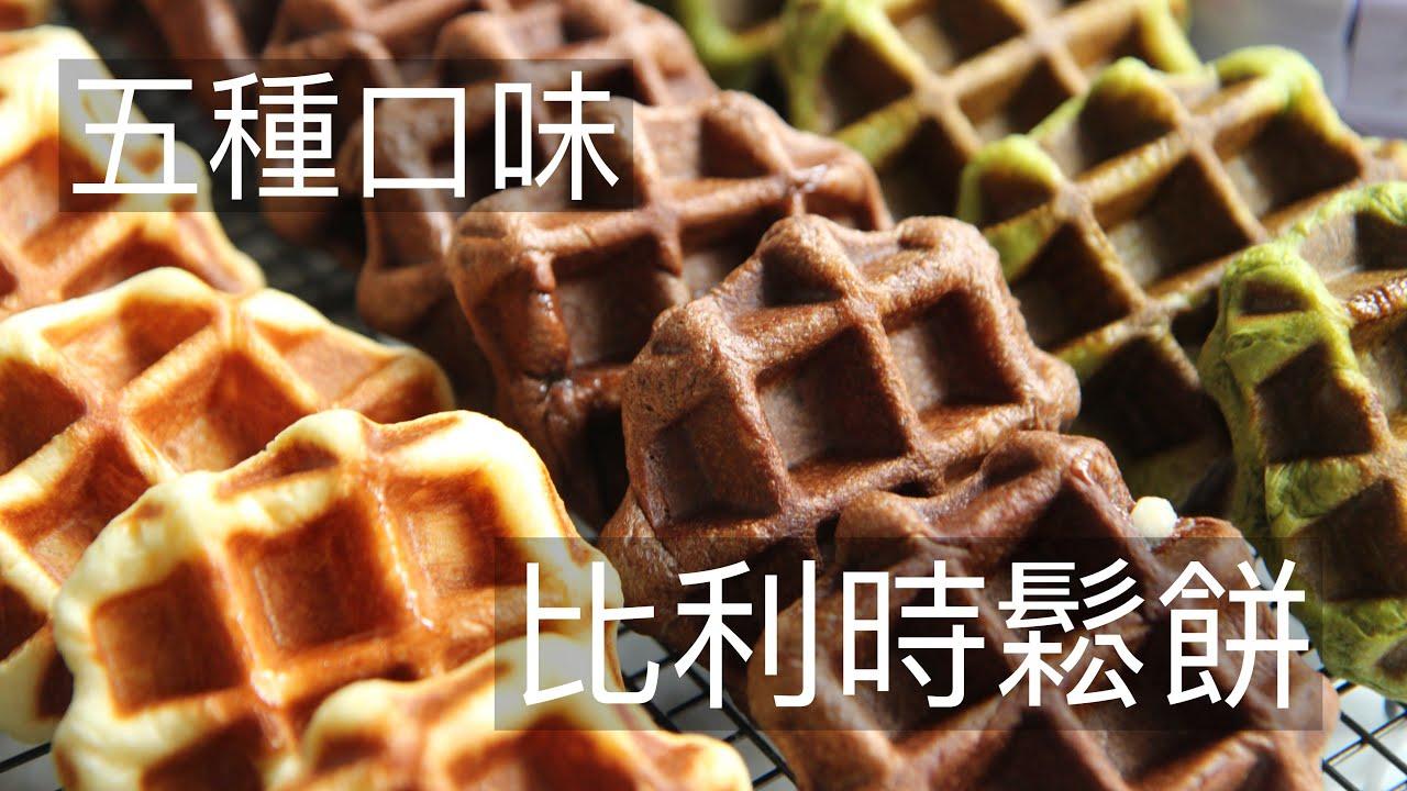 比利時鬆餅 5種口味 原味 巧克力 抹茶 起司培根 蔥花肉鬆 #比利時鬆餅 #列日鬆餅 Liege waffle #LiegeWaffle