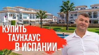 Недвижимость в Испании/Купить дом в Испании/Купить недвижимость в Испании/Дома в Испании с бассейном