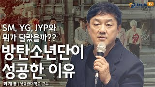 BTS 방탄소년단이 성공한 이유 | SM,YG,JYP와 뭐가 달랐을까? | LIVE your Dream 5분 특강  [ENG SUB] | 포노 사피엔스 저자 최재붕 교수님편