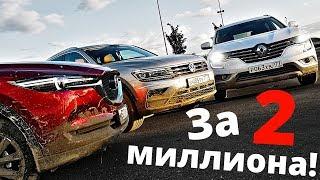 ЧТО ВЫБРАТЬ? 2 млн! Koleos против Mazda CX5 и VW Tiguan. Сравнение Рено Мазда и Тигуан