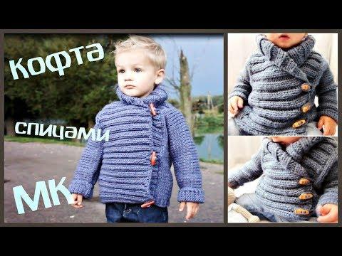 Куртка вязаная спицами для мальчика