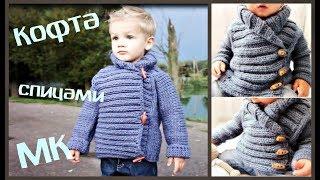 Вязаная кофта-куртка спицами для малыша!) МК!)