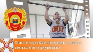 Фестиваль Всероссийского физкультурно-спортивного комплекса «Готов к труду и обороне»