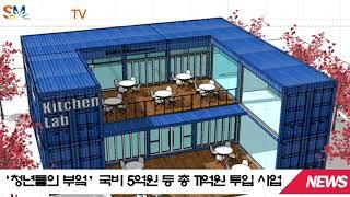 경산시청 최영조시장 청년들의부엌 개소식 창업 청년 키친…