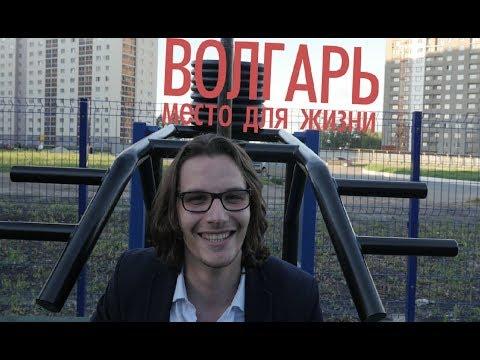 Ремонт квартиры в Самаре. Жилой район Волгарь - Обзор.