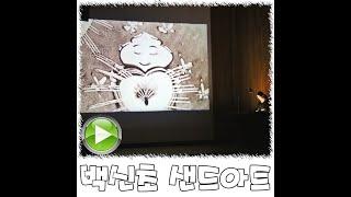 일산 백신 초등학교 문화 행사 샌드아트 공연 영상
