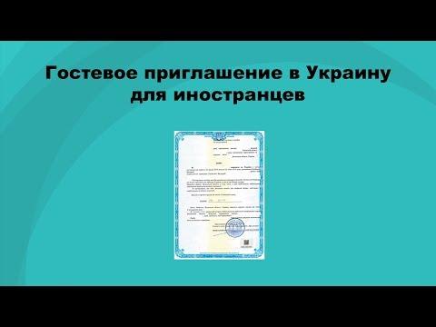 Гостевое приглашение в Украину для иностранца - Миграционное агентство