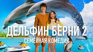 Дельфин Берни 2 Bernie the Dolphin 2 Фильм HD