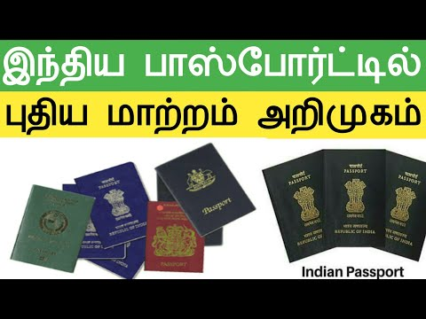 Police verification for passport to go online within a year|Online Passport|பாஸ்போர்ட்|தமிழ்|Tamil