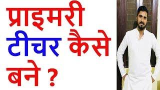 प्राइमरी टीचर कैसे बने   About Government Teaching In Hindi